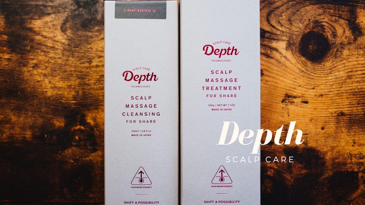 スカルプケア「Depth(デプス) 」の「FOR SHARE」シリーズを購入