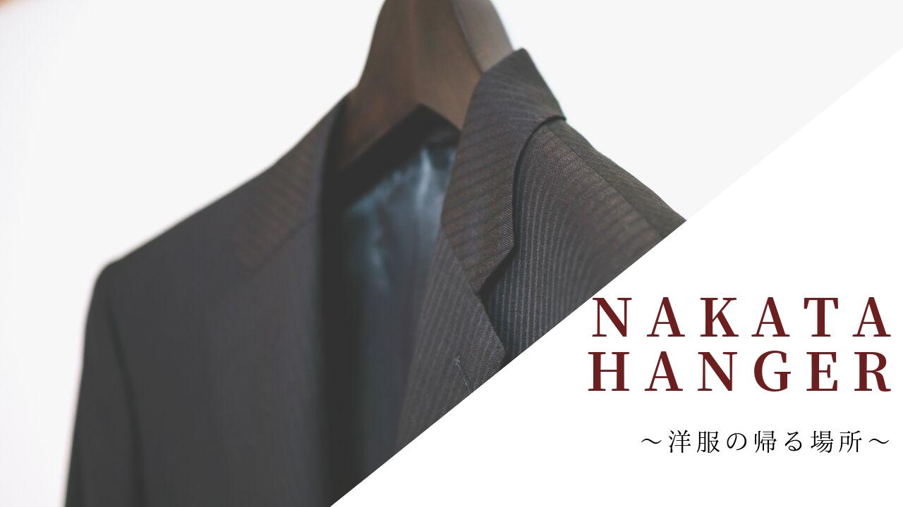 高級木製ハンガーブランド「ナカタハンガー」を揃える – ジャケットハンガー