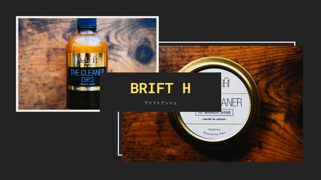 Brift H(ブリフトアッシュ)「THE CLEANER 」シリーズで靴磨き