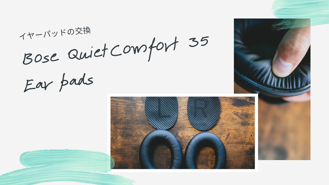 Bose QuietComfort 35  イヤーパッドの交換、取り付け方法