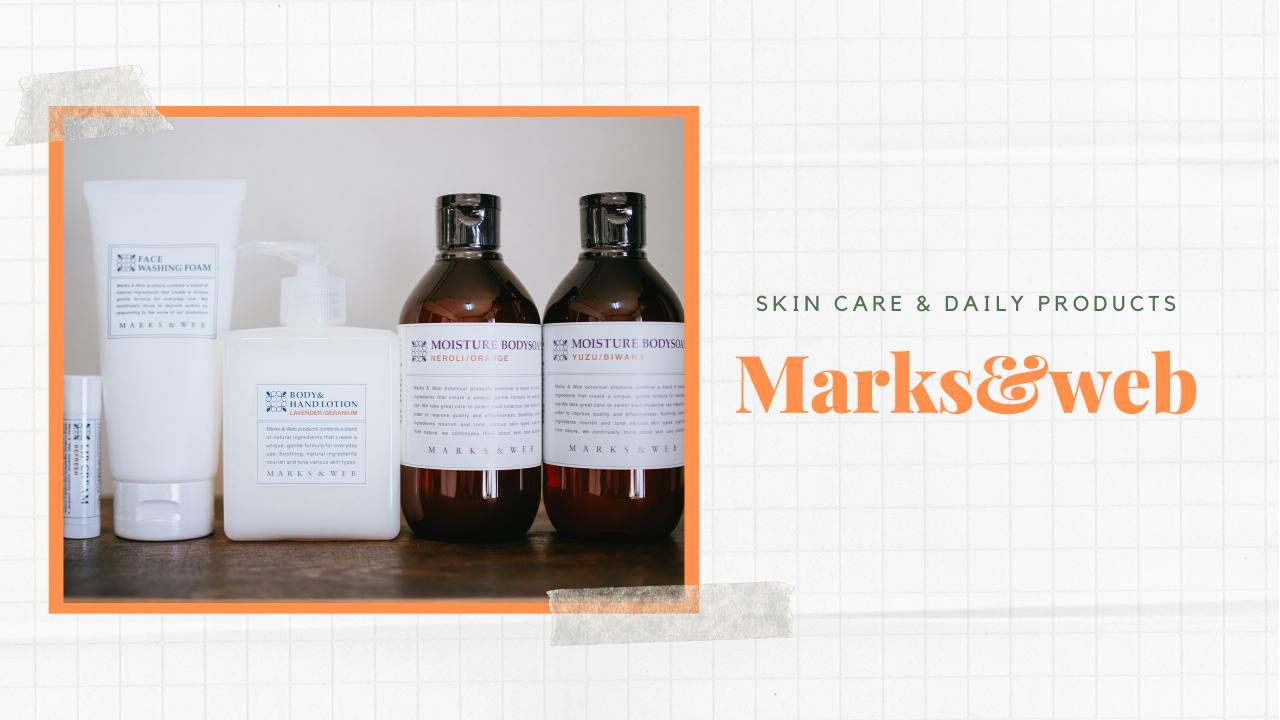 Marks&web(マークスアンドウェブ)  植物由来のスキンケア、日用品で気分を上げる