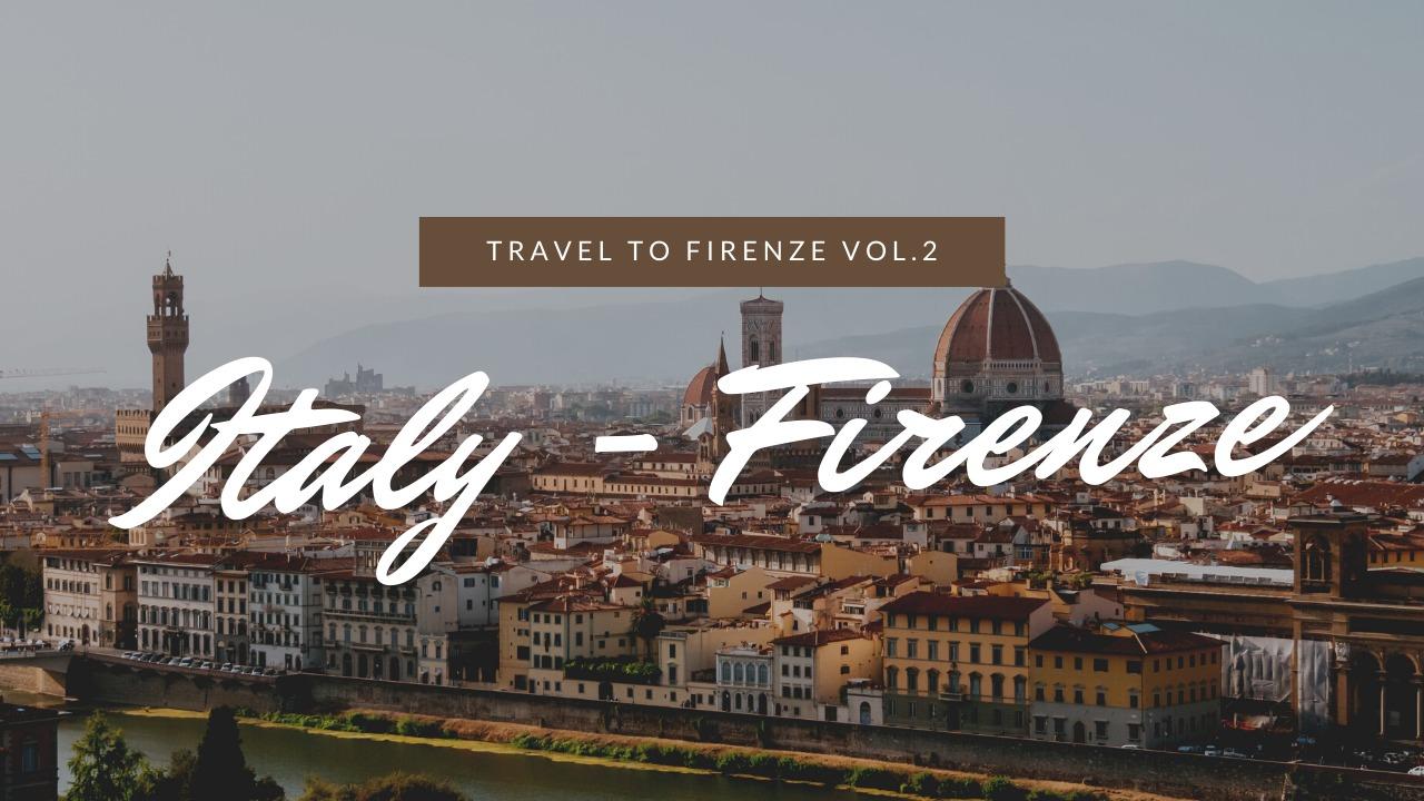 イタリア|24時間でフィレンツェの観光名所を巡る写真旅②
