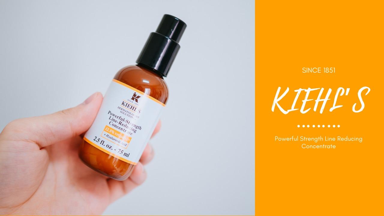 KIEHL'S(キールズ)|毛穴やニキビ跡に効果あり?ビタミンC美容液「DS ライン コンセントレート 12.5C」レビュー
