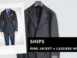 SHIPS|英国「ラッシャーミルズ」の生地でリングヂャケットが仕立てたスーツ