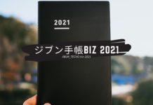 リピート3年目。ビジネス手帳「ジブン手帳biz 2021」購入
