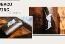 ふるさと納税レビュー|高級ティッシュボックス「BUNACO SWING」(青森県弘前市)