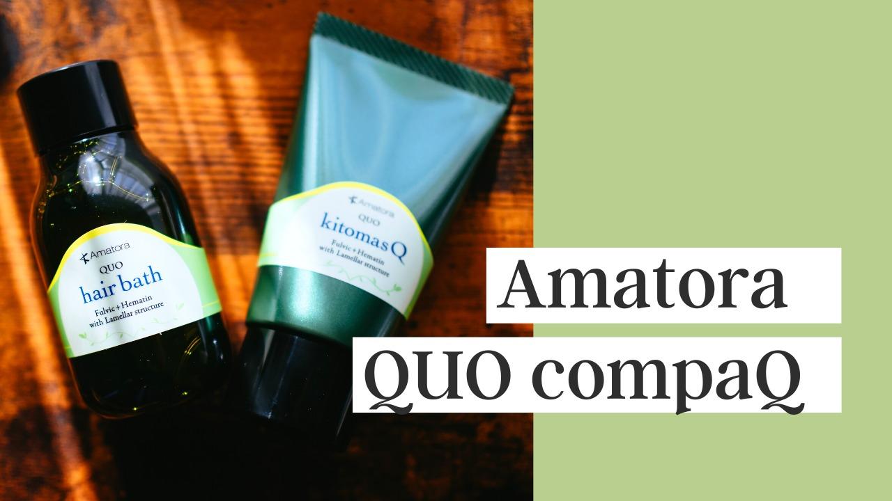 Amatora(アマトラ) QUO(クゥオ)お試しセットレビュー(ヘアバス&キトマスク)