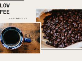 【ふるさと納税レビュー】極上の甘みと香りの珈琲 400g(岡山県高梁市)