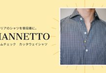 Giannetto(ジャンネット)|南イタリアのシャツを普段着に。「ギンガムチェック カッタウェイシャツ」