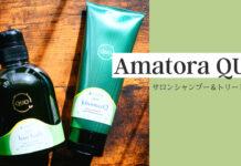 Amatora(アマトラ)|髪をしっとりサラサラに仕上げる「QUOクゥオ ヘアバス es 400mL & キトマスク 200g セット」レビュー