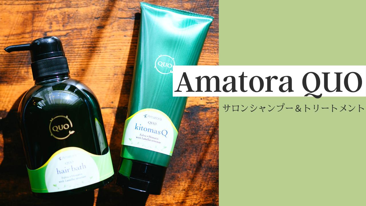 Amatora(アマトラ) 髪をしっとりサラサラに仕上げる「QUOクゥオ ヘアバス es 400mL & キトマスク 200g セット」レビュー