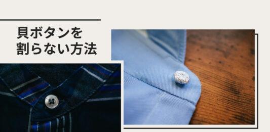 シャツの貝ボタンを割らない、欠けないように洗濯する方法(アルミホイル使用)