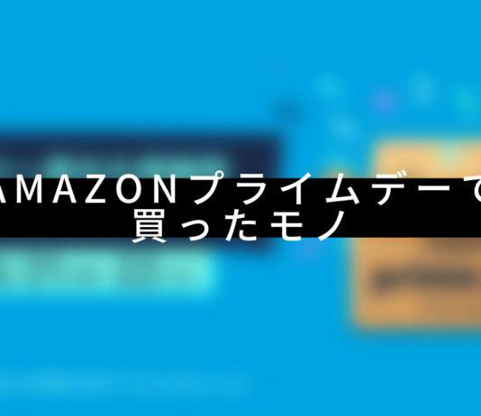 【購入品】2021年Amazonプライムデーで買ったモノ