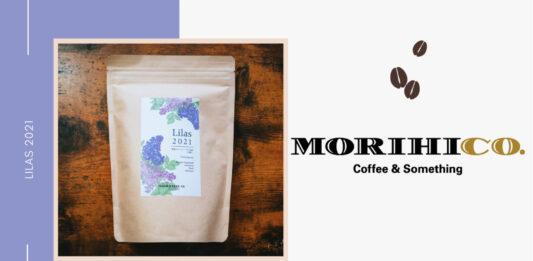 森彦(MORIHICO.) |梅雨、初夏を感じるブレンド。季節のコーヒー「リラ」レビュー
