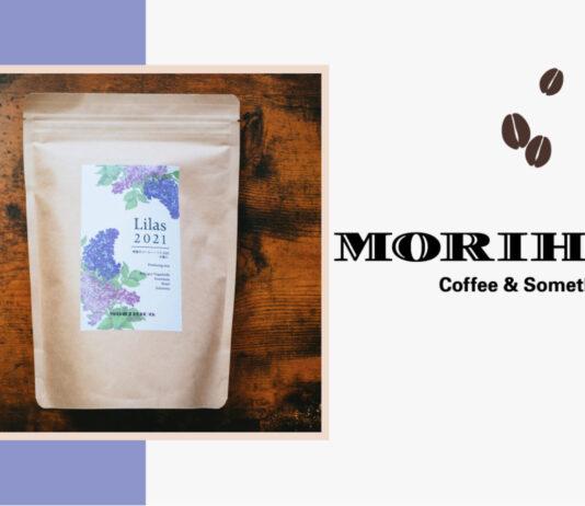 森彦(MORIHICO.)  梅雨、初夏を感じるブレンド。季節のコーヒー「リラ」レビュー