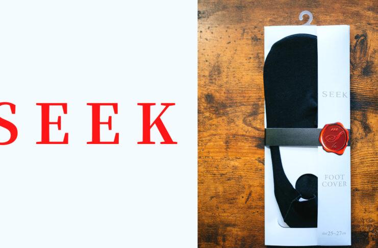 SEEK(シーク) 春夏用メンズ靴下「フットカバー(深履き)」購入レビュー