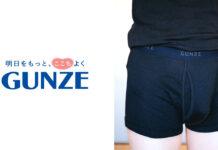グンゼ|肌触りの良い「the GUNZE」の綿100ボクサーパンツに買い替えレビュー