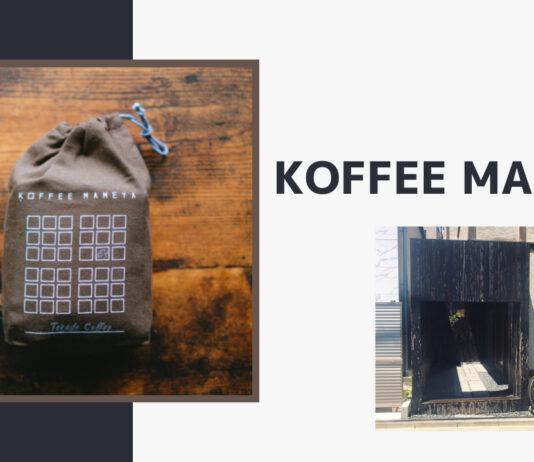 KOFFEE MAMEYA(コーヒー マメヤ)|バリスタが好みのコーヒーをカウンセリングする表参道の隠れ家