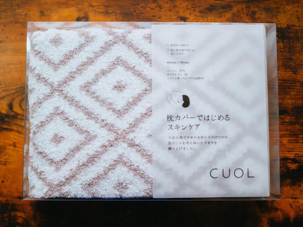 CUOL(クオル) ふわふわの肌触り!摩擦を軽減する今治タオルの枕カバー レビュー