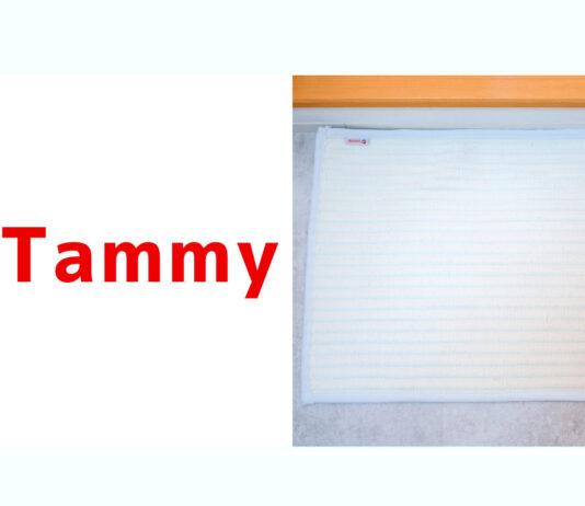 足触りが心地良い、吸水力抜群のバスマット「TaTammy(タタミー)」購入レビュー