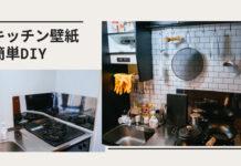 タイル調と黒の貼って剥がせるキッチン壁紙|一人暮らしの賃貸マンション簡単DIY